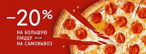 Скидка 20% на большую пиццу