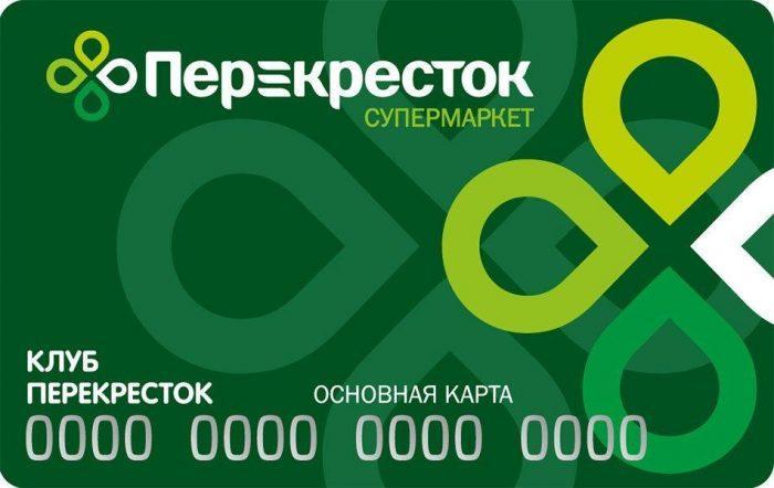 Скидочная карта для постоянного покупателя