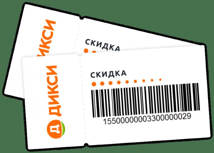 Скидочные купоны «Дикси»