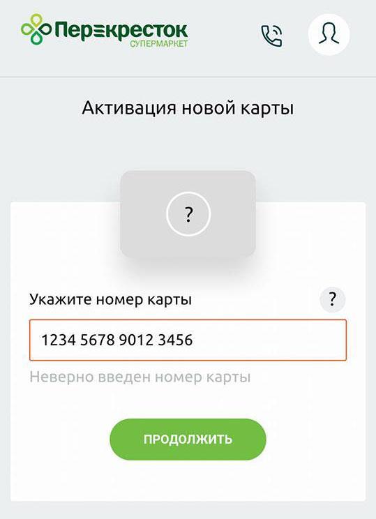 Способ активации по СМС