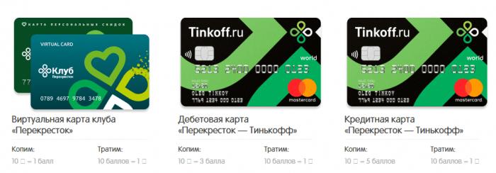 Также есть карты от банка Тинькофф
