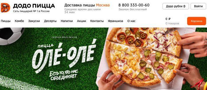 В «Додо Пицца» действуют различные акции