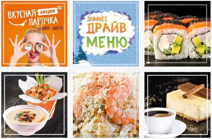 В сети можно заказать разные блюда, получив при этом бонусные баллы