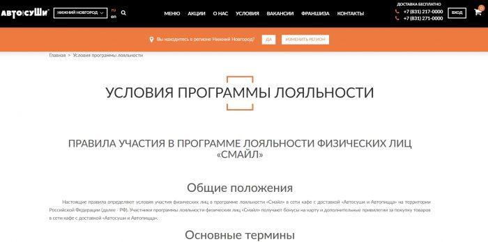 Вся необходимая информация о программе лояльности есть на официальном сайте
