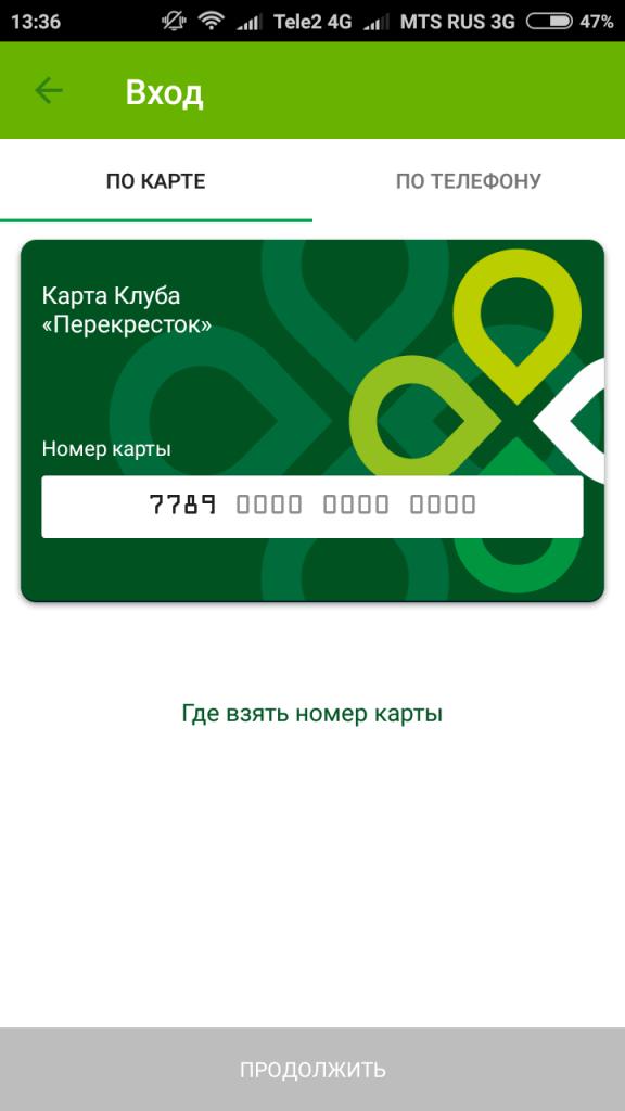 Введите номер вашей бонусной карты