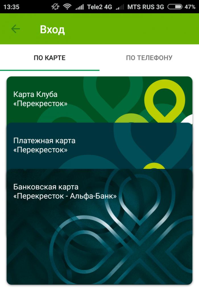 Выберите тип вашей карты