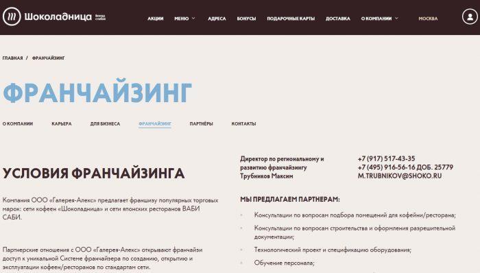 Страница франчайзинга https://shoko.ru/franchising