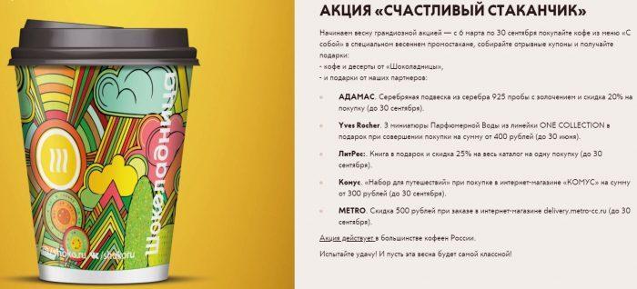 Акция «Счастливый стаканчик»
