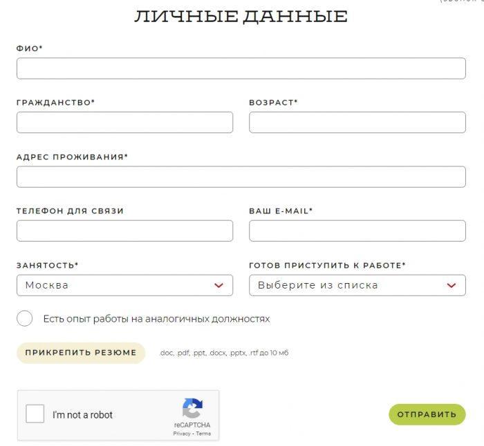 Анкета соискателя на официальном сайте