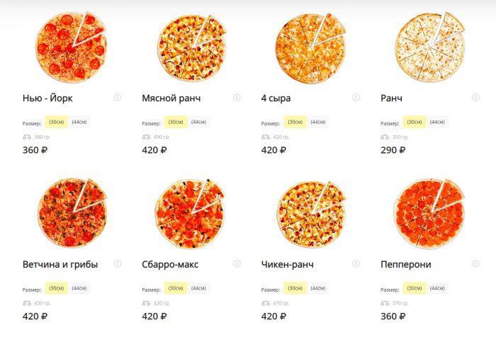 Ассортимент пицц в «Сбарро»