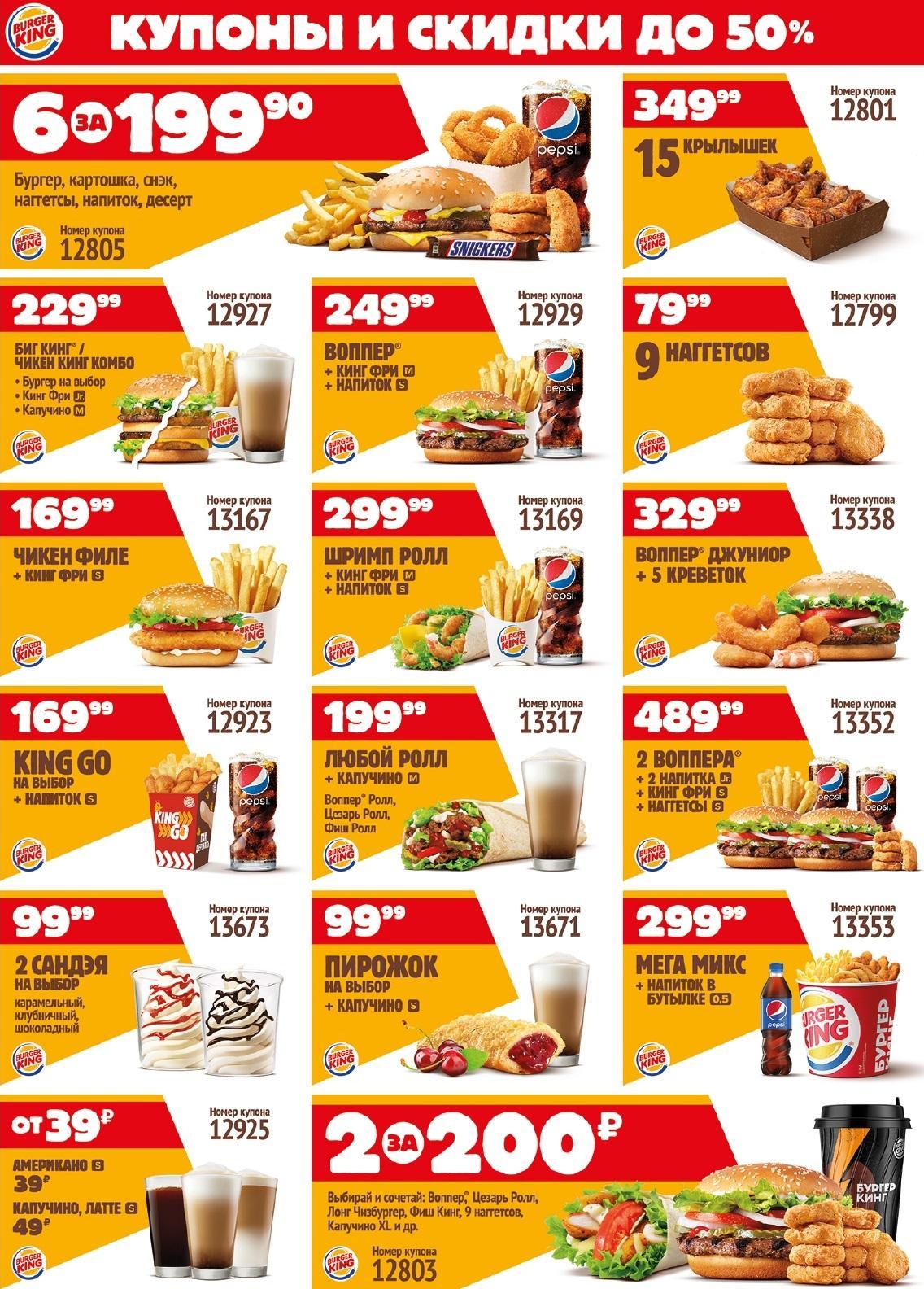 Промокоды Burger King на сентябрь