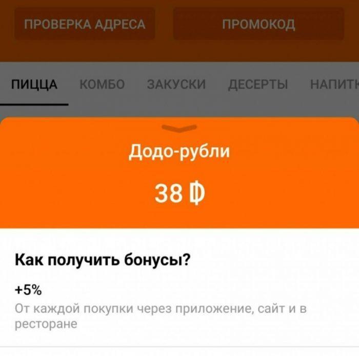 Баланс додо-рублей