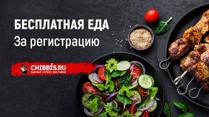 Бесплатная еда за регистрацию