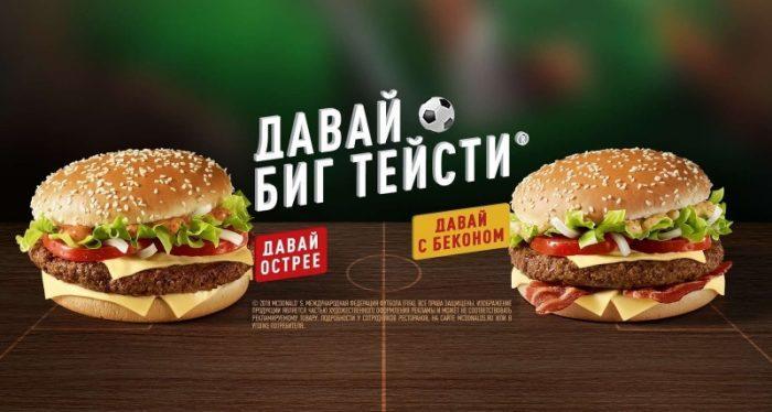 «Биг Тейсти» в McDonald's