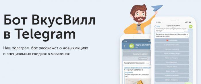 Бот «ВкусВилл» в Telegram