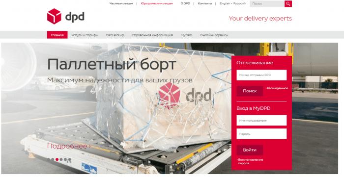 DPD — это международная транспортная компания