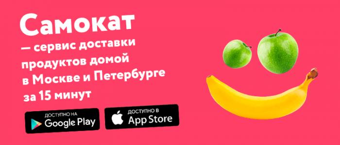 Для оформления заказа в «Самокате» используйте мобильное приложение