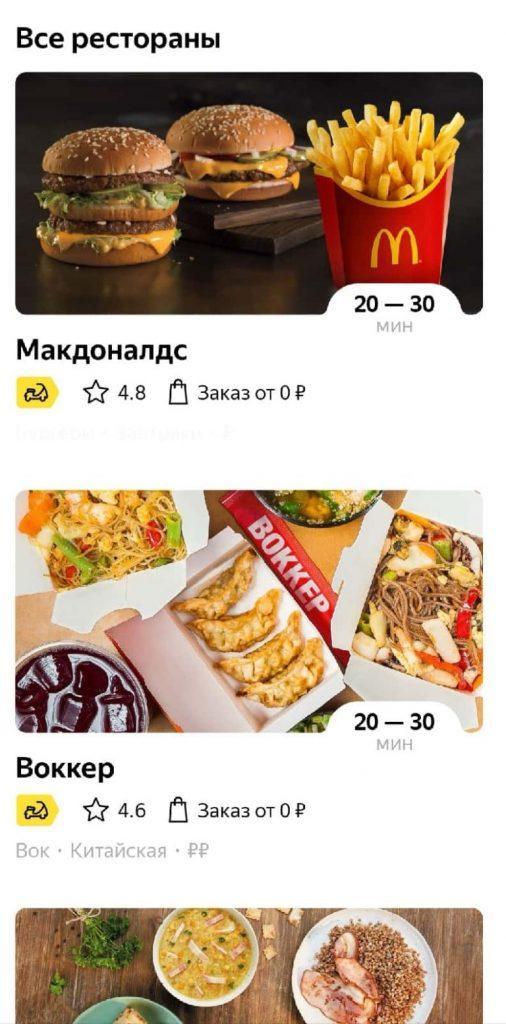 Доступные рестораны в приложении
