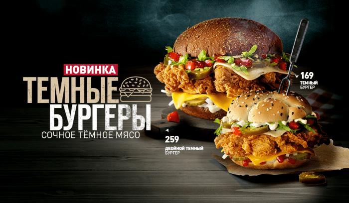 «Двойной темный бургер» в KFC