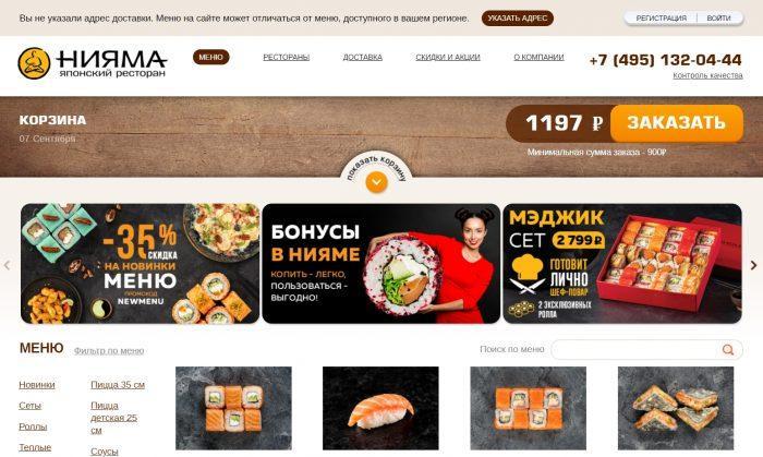 Главная страница сайта niyama.ru