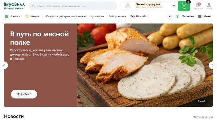 Главная страница сайта vkusvill.ru