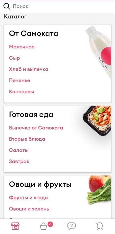 Каталог продуктов сервиса «Самокат»