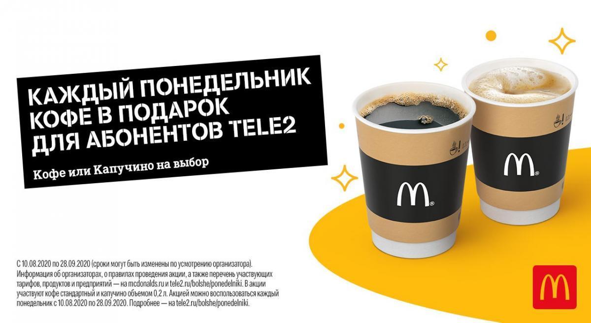 Каждый понедельник – кофе в подарок для абонентов Tele2