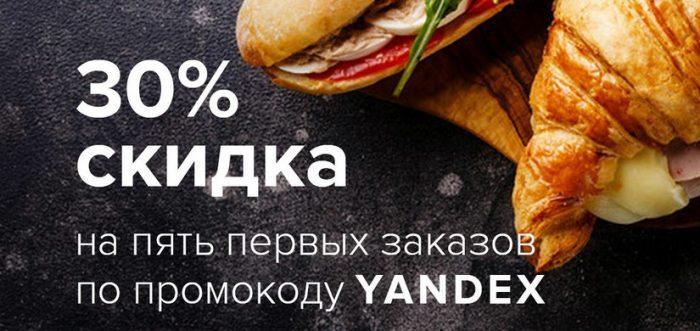 Купоны Яндекс.Еда позволяют получить скидку
