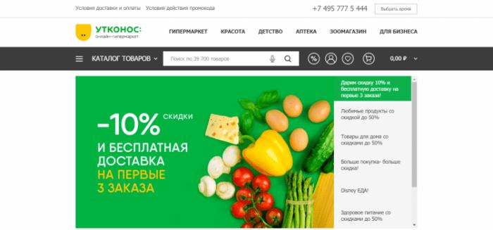 Магазин работает исключительно в формате интернет-гипермаркета