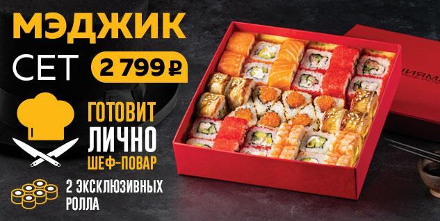 «Мэджик Сет» всего за 2799 рублей