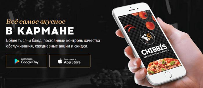 Мобильное приложение Chibbis