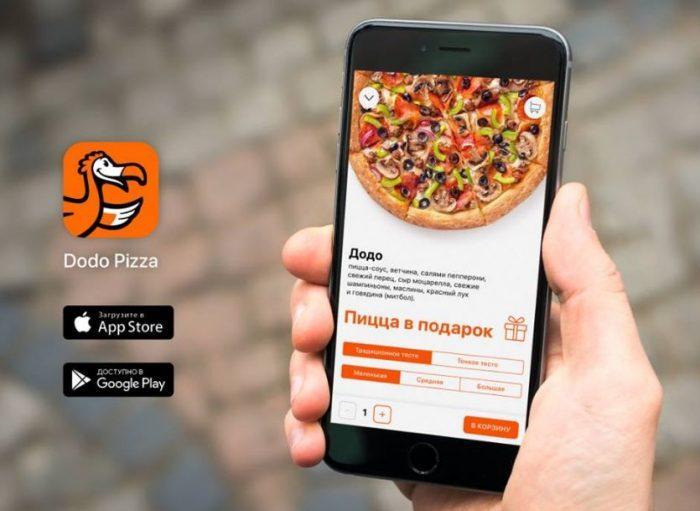 Мобильное приложение «Додо Пицца»