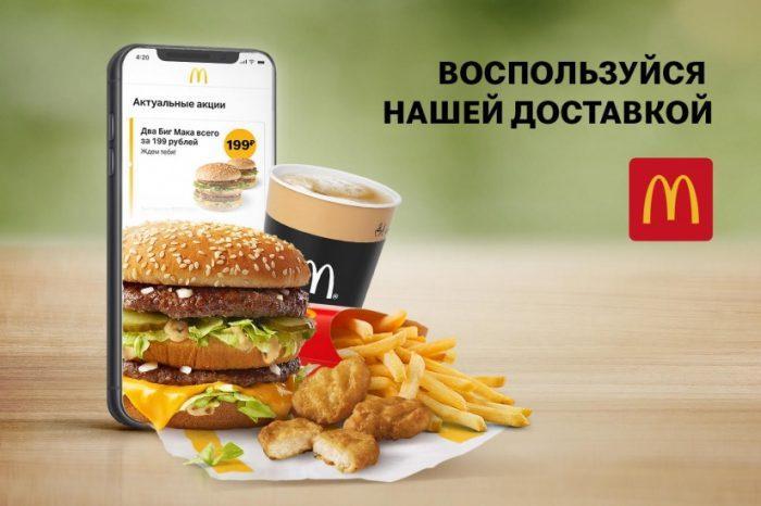 Мобильное приложение «Макдональдс»
