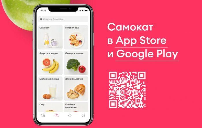 Мобильное приложение «Самокат»
