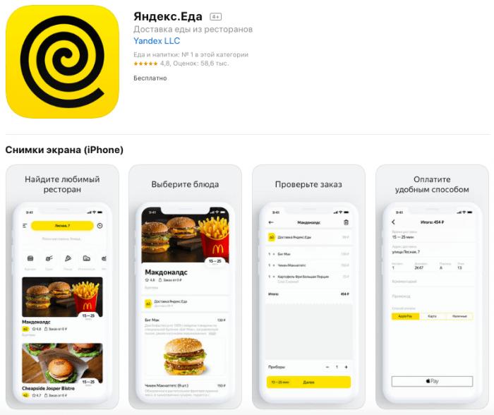 Мобильное приложение Яндекс.Еда