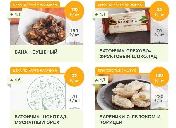 На оранжевых ценниках обозначена стоимость товара при условии покупки определенного его количества