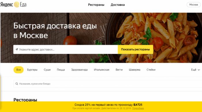 Официальный сайт Яндекс.Еда