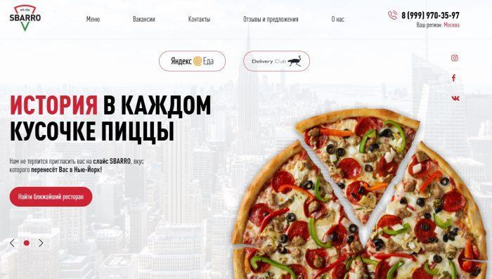 Официальный сайт sbarro-pizza.ru