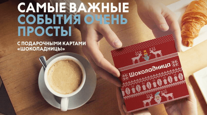Подарочные карты в «Шоколаднице»