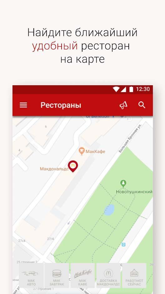 Поиск ближайшего ресторана McDonald's в приложении