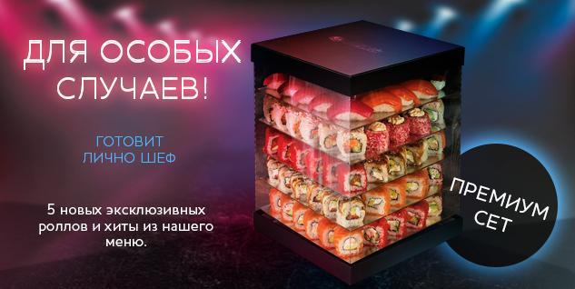 «Премиум Сет» за 5999 рублей