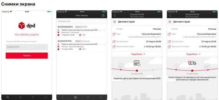 Приложение DPD, снимки экрана