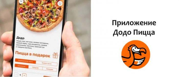 Приложение «Додо Пицца»