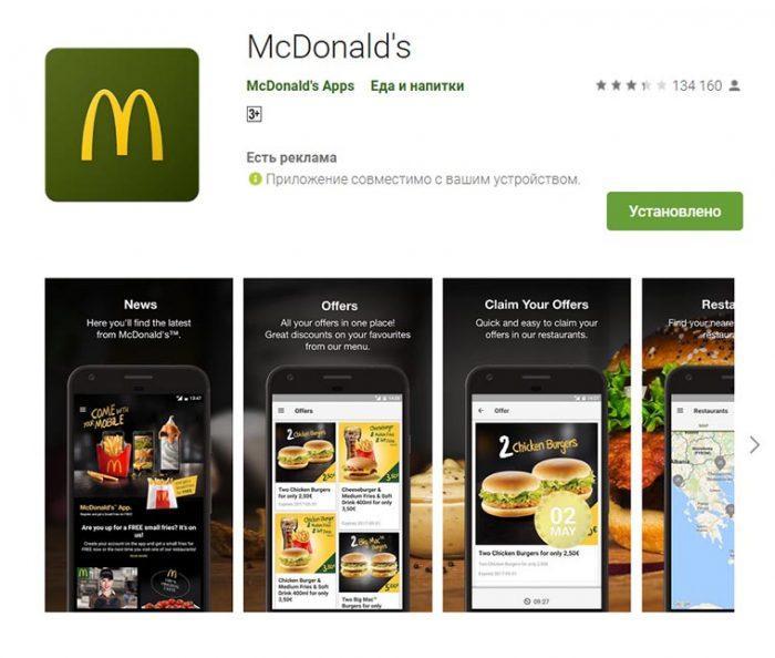 Приложение Макдональдс для Android