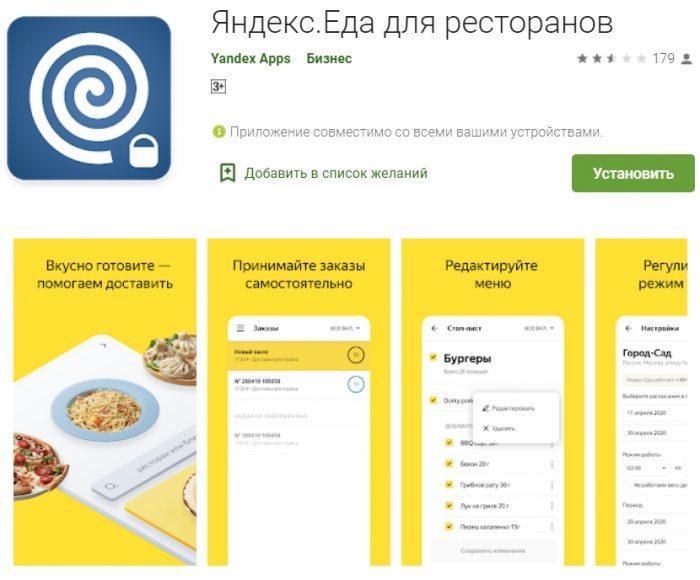 Приложение «Яндекс.Еда для ресторанов»