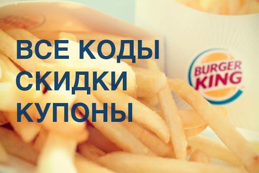 Промокоды Burger King на сентябрь 2020