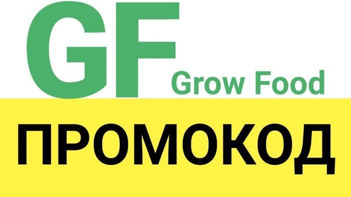 Промокоды Grow Food на сентябрь 2020