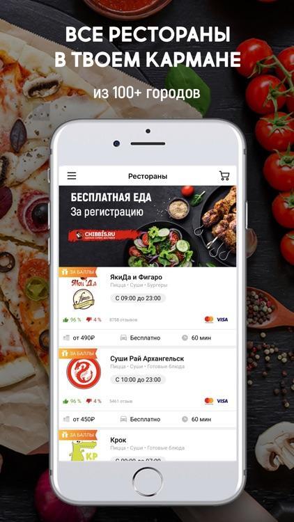 Рестораны в приложении