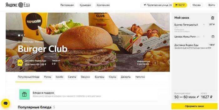 Сайт сервиса Яндекс.Еда