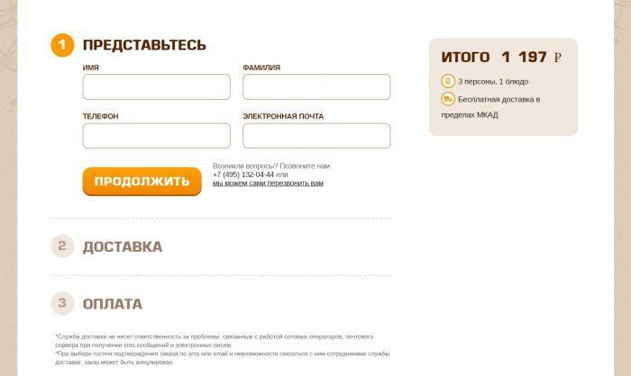Ввод личной и контактной информации